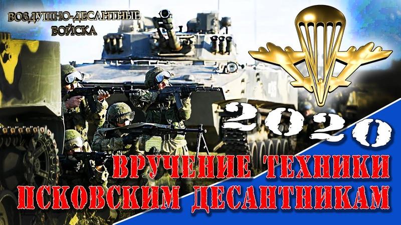 Вручения нового комплекта техники Псковской дивизии ВДВ и боевые возможностей БМД-4М