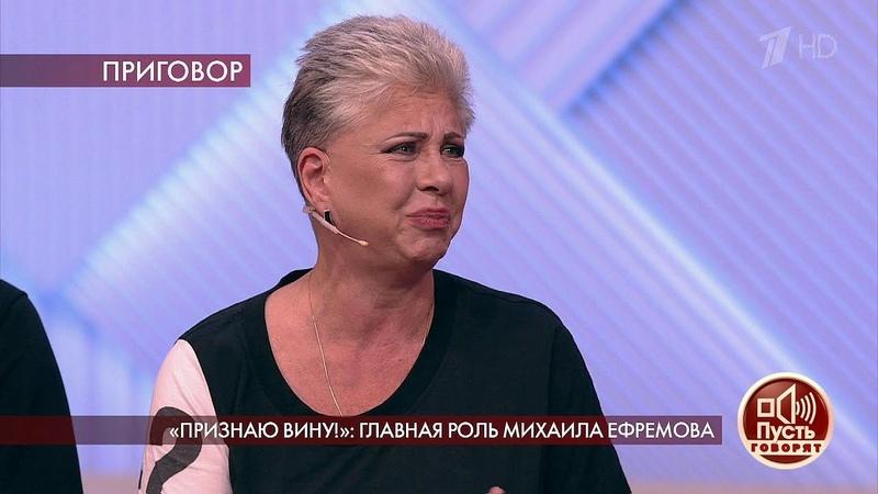 Миша вообще не автомобильный человек сестра Михаила Ефремова не верит в виновность брата Пусть