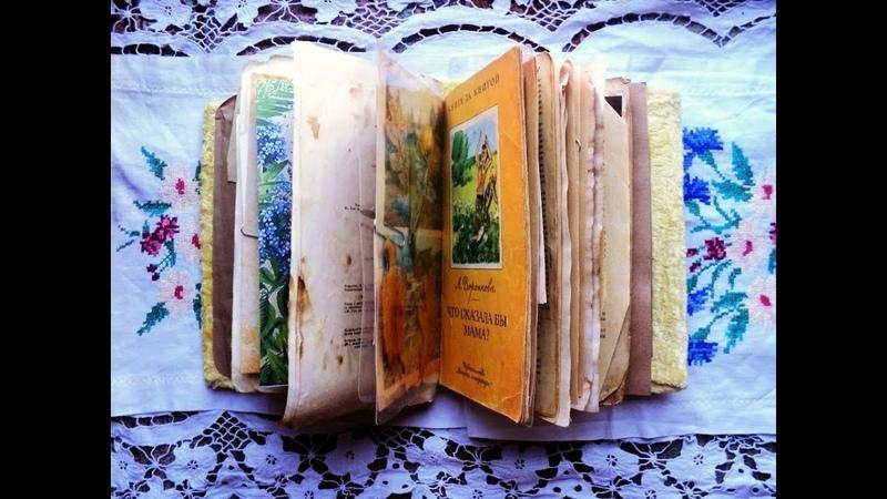 Memory Notebook, Childhood Junk Journal