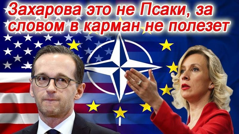 Захарова растоптала заявление Берлина о неспособности защититься без США