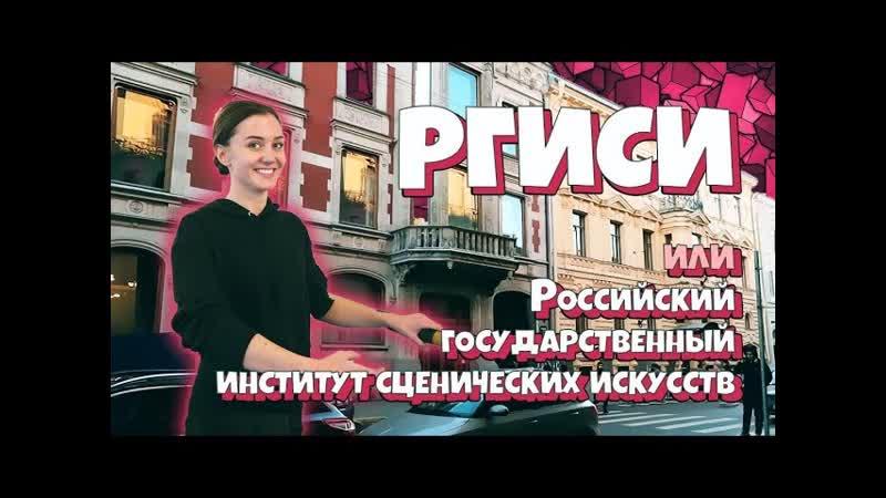 ❗ РГИСИ ❗ Театральный институт на Моховой ❗
