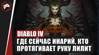 Лороведение #1: Кто протягивает руку Лилит, Кто такой Ратма, Где Инарий | Diablo 4