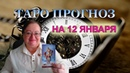 😊 Карта Дня - Таро прогноз на 12 января для всех знаков Зодиака от астролога Аннели Саволайнен