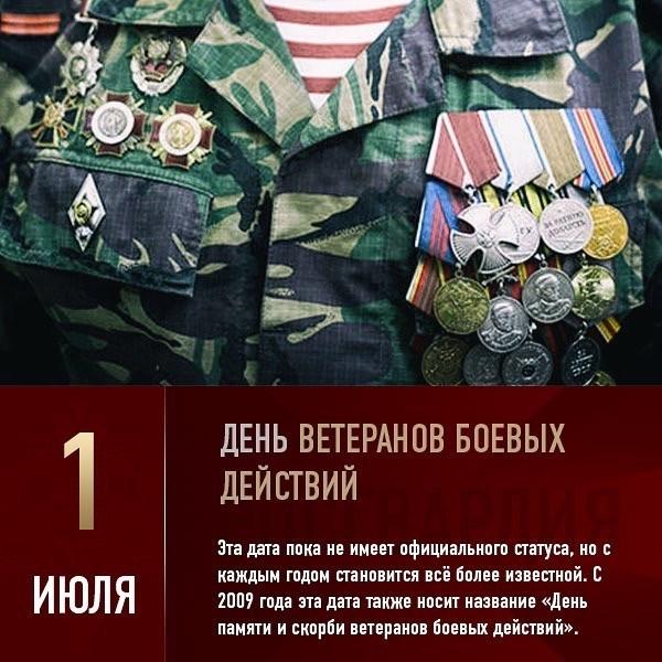 доске день ветеранов боевых действий поздравления раздел расскажет