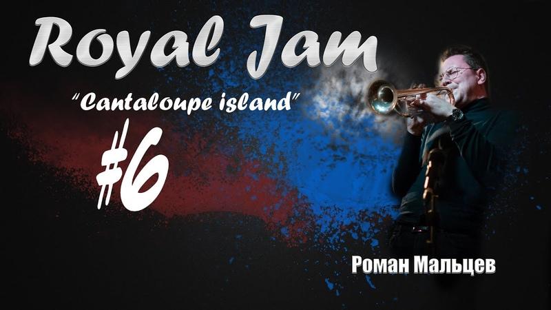 6 Cantaloupe island Harbie Hankock Royal Jam