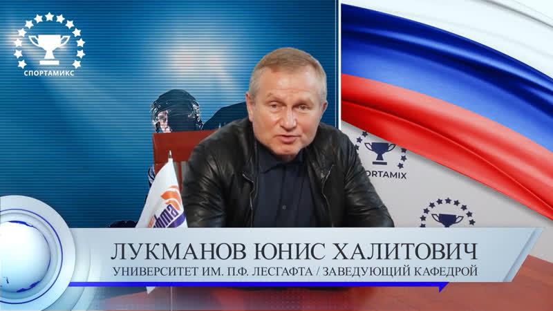 Юнис Лукманов о значении Спортамикса для спортивных функционеров