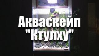 Акваскейп Ктулху