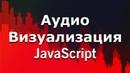 Web Audio API Аудио Визуализация JavaScript Урок | ( ссылка на скачивание файлов проекта !)