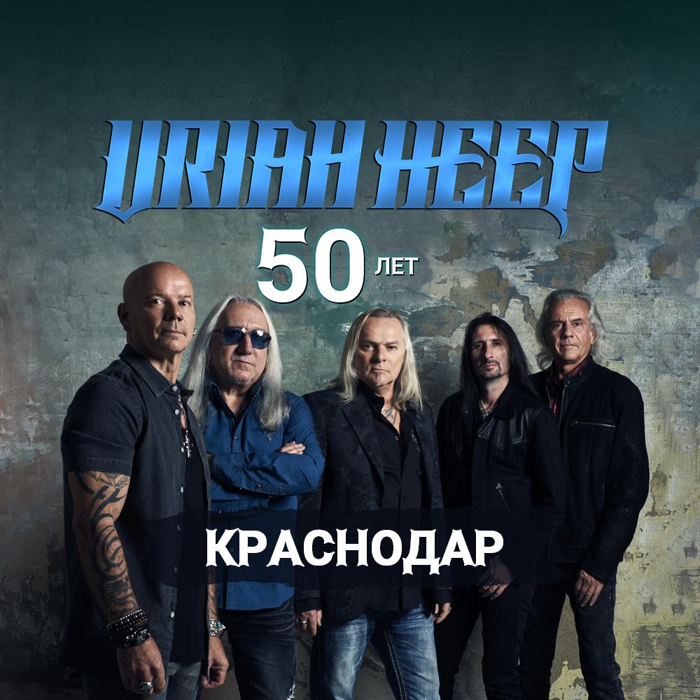 Афиша Краснодар Uriah Heep / Краснодар / 13.04.2020