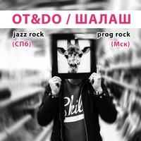 "Концерт ""OT&DO"" и ""Шалаш"" | Fusion и Prog"