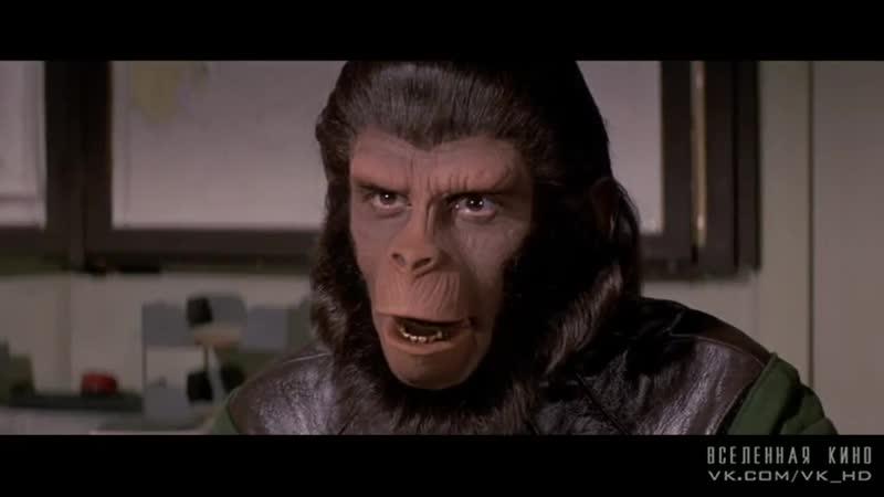 Бегство с планеты обезьян 1971