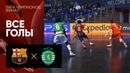 03.05.2021 Барселона - Спортинг. Все голы финала Лиги чемпионов