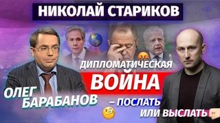 Николай Стариков и Олег Барабанов: дипломатическая война – послать или выслать