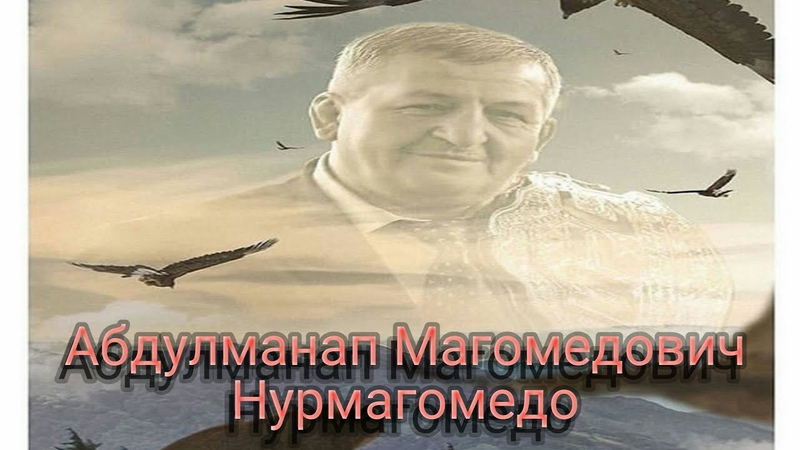 абдулманап магомедович нурмагомедо в память о нем