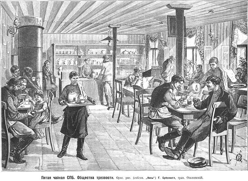 Пятая чайная Общества трезвости в Санкт-Петербурге.Рисунок Г. Броллинга, 1892 год. (ист. свободная энциклопедия Википедия)