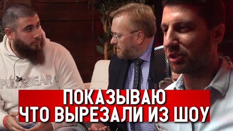 ПОКАЗЫВАЮ ЧТО ВЫРЕЗАЛИ ИЗ ШОУ. ДЕПУТАТ Виталий Милонов. Амиран Сардаров.