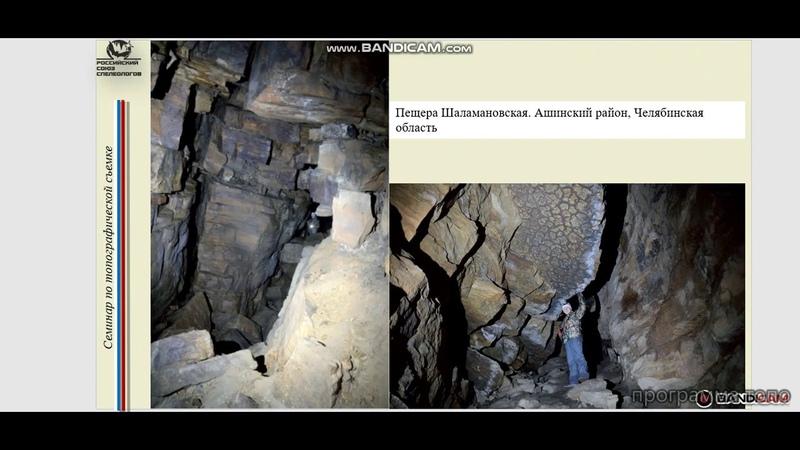 Структурно геологическое описания в пещерах. Часть 1.Г.Самохин, Е.Снетков 2020г