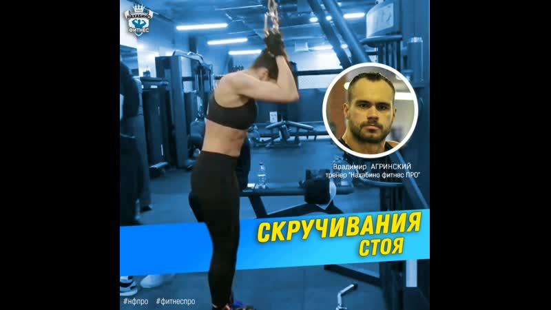 Персональные тренировки с Владимиром Агринским