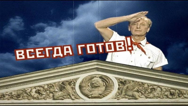 Всегда готов   Задорнов на РЕН-ТВ