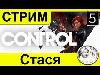 [ps4 | control] часть 5. плесень и вторые беглецы