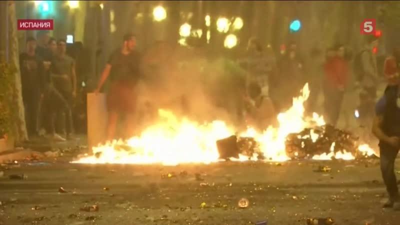 Барселона объята дымом и пламенем