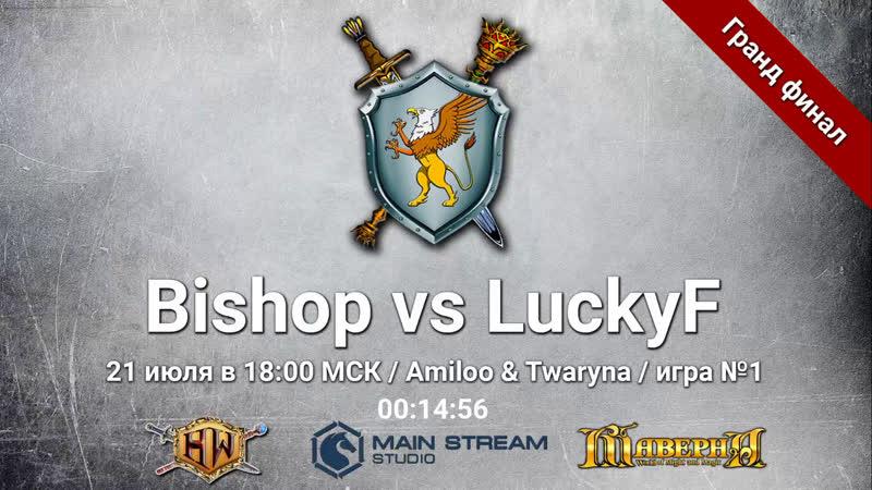 СНГ онлайн Bishop 0 0 LuckyF гранд финал Amiloo Twaryna