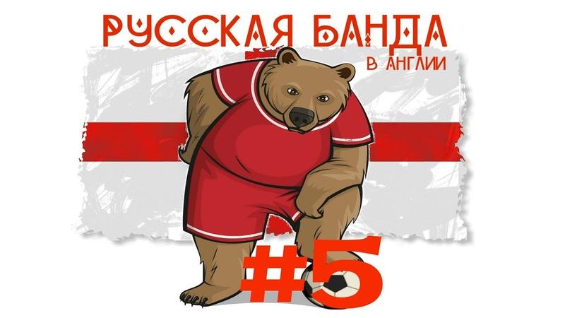 РУССКАЯ БАНДА 5 Трудная борьба