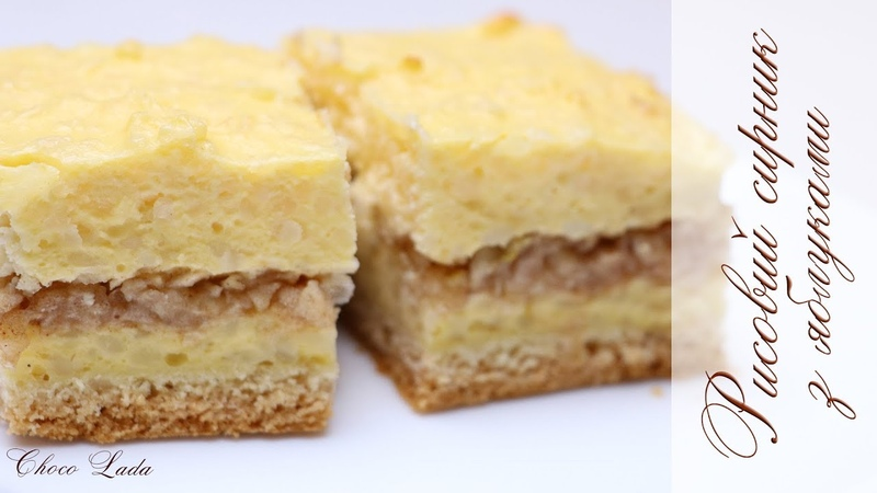 Рисовий сирник з яблукамиСмачний рецепт №74.