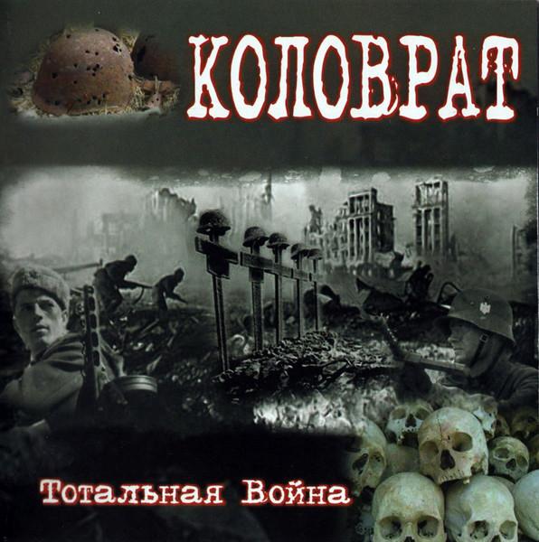 Коловрат - Тотальная Война