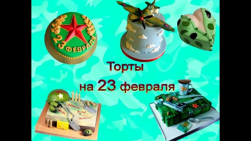 Торт на 23 февраля защитников отечества