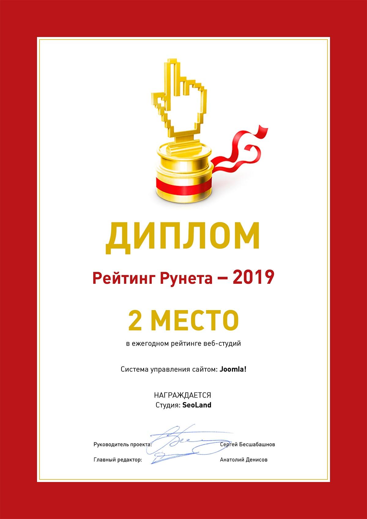 Компания SeoLand заняла 2 место в России среди разработчиков сайтов.