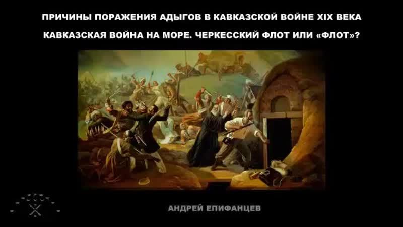 Кавказская война на море Черкесский флот или флот