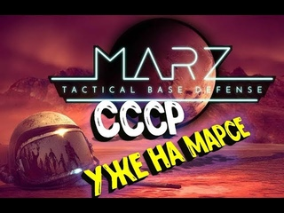 MARZ: Tactical Base Defense ● ДАВАЙ ГЛЯНЕМ. ЭКСПАНСИЯ НА МАРС. | СТРАТЕГИЯ