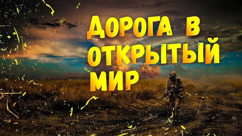 STALKER ONLINE ДОРОГА В ОТКРЫТЫЙ МИР STAY OUT