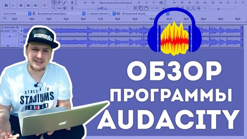 Лучший бесплатный аудиоредактор Audacity ERRORRprogramReview 003
