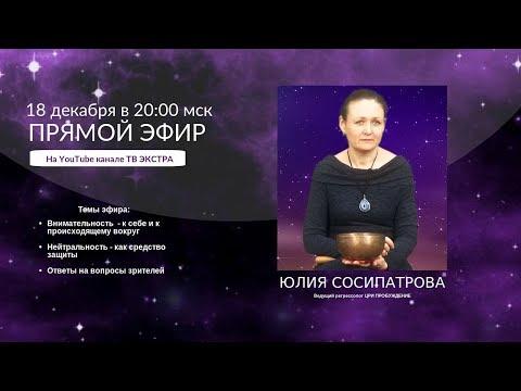 18 декабря в 20:00 в прямом эфире регрессолог Юлия Сосипатрова ответит на вопросы зрителей