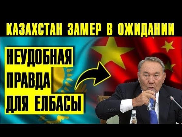 Будет ещё хуже Елбасы забил на тему Назарбаев отдал Казахстан на откуп Китаю Акорда НОВОСТИ