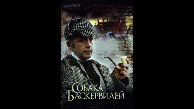 Приключения Шерлока Холмса и доктора Ватсона. Собака Баскервилей 2 серия