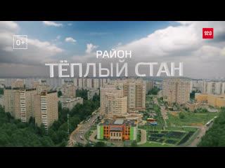 Как изменился раион Теплыи Стан  Москва FM