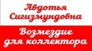 Сигизмундовна Возмездие для коллектора УЛОВКИ БАНКА АНТИКОЛЛЕКТОР 230 ФЗ ДОЛГИ СТАС ПУЗДОЙ