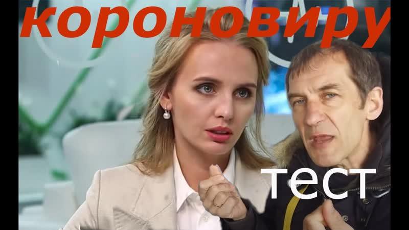 История Пи Бизнес дочерей президента Путина Короновирус Вся правда о тестах Что скрыл Глеб Пьяных