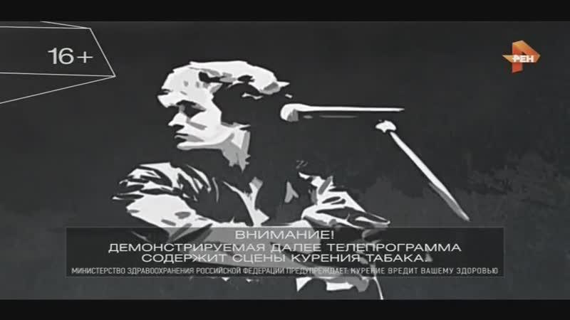 Д-ф- Виктор Цой- рождение Легенды (РЕН ТВ) 15.08.2015