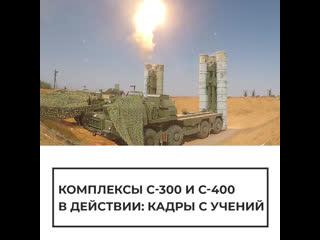 Комплексы С-400 и С-300 в действии: кадры учений