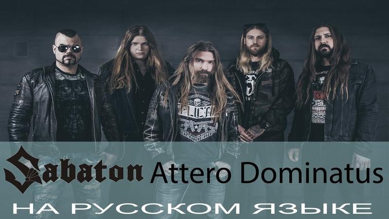 Sabaton - Attero Dominatus (кавер на русском от Отзвуки Нейтрона)