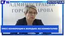 Пресс-конференция Наталии Володько. Без комментариев