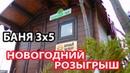 ДАРИМ БАНЮ Розыгрыш бани 3х5 с печью Гриль Д Комета Вега