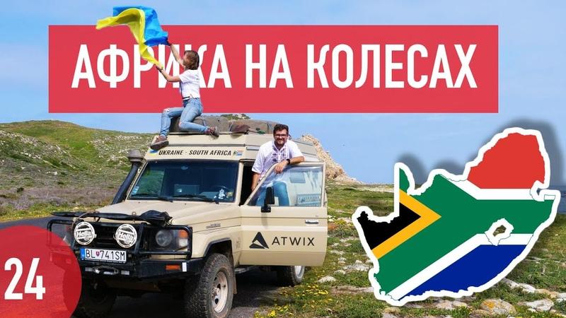 Африка на колесах 24 Серия Кейптаун ЮАР финиш и встреча с Энком