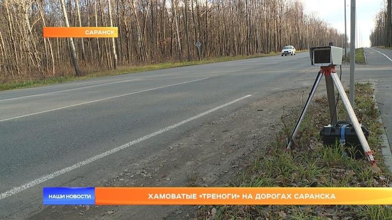 Хамоватые «треноги» на дорогах Саранска