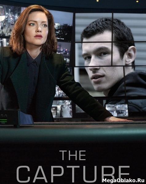 Захват (1 сезон: 1-6 серии из 6) / The Capture / 2019 / WEB-DLRip + WEB-DL (720p) + (1080p)