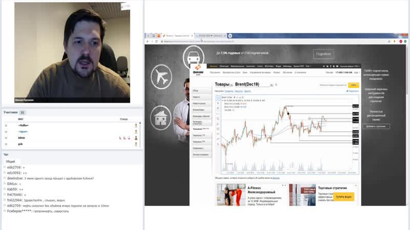 Срочный взгляд на рынок с Михаилом Бровкиным